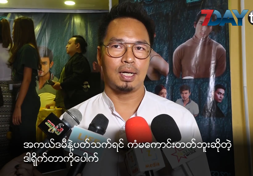 Director Ko Pauk said he is not in good luck with the academy