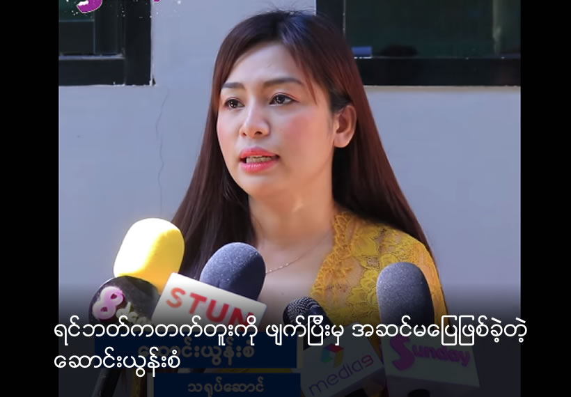 Saung Yon San faced problem when she tried to remove tattoo from cheast
