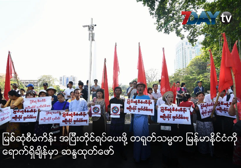People revealed their desire about Myit Son Dam project while Chinese president arrived Myanmar