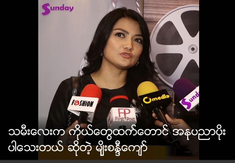 Myo Sandi Kyaw said her daughter have more talent than her