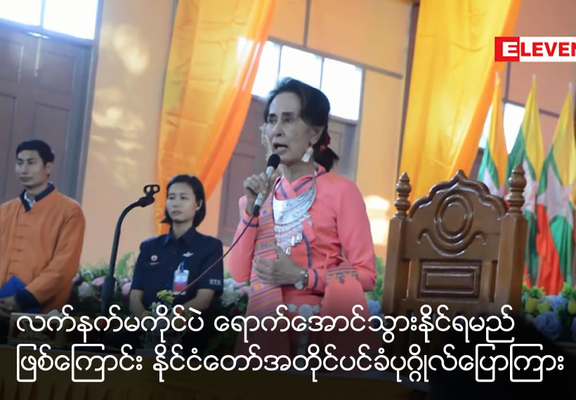 Myanmar State Counsel   called on all signatories of the Nationwide Ceasefire Agreement (NCA) for going forward to peace without fights