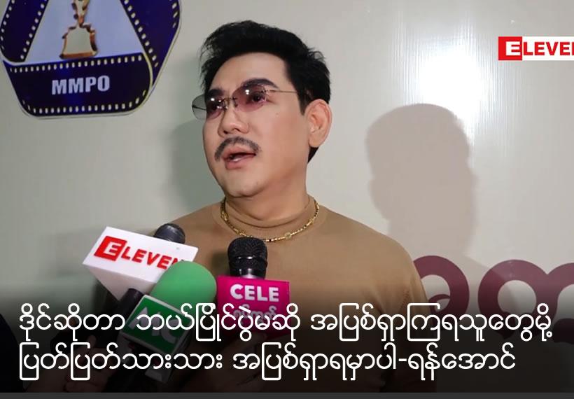 Yan Aung:
