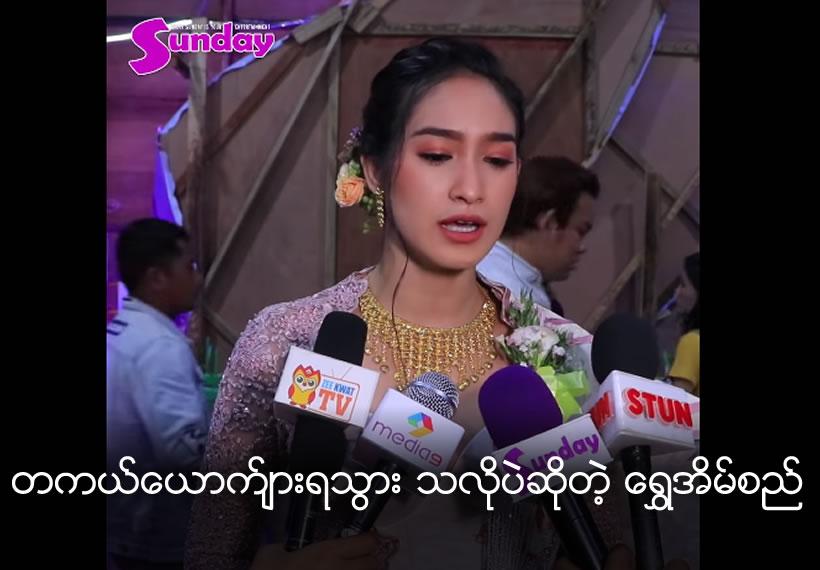 Shwe Aim Si said