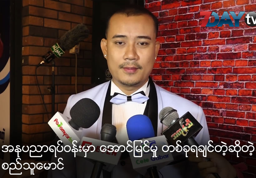 Si Thi Maung said he believes he can stand in a place at Entertainment Industry