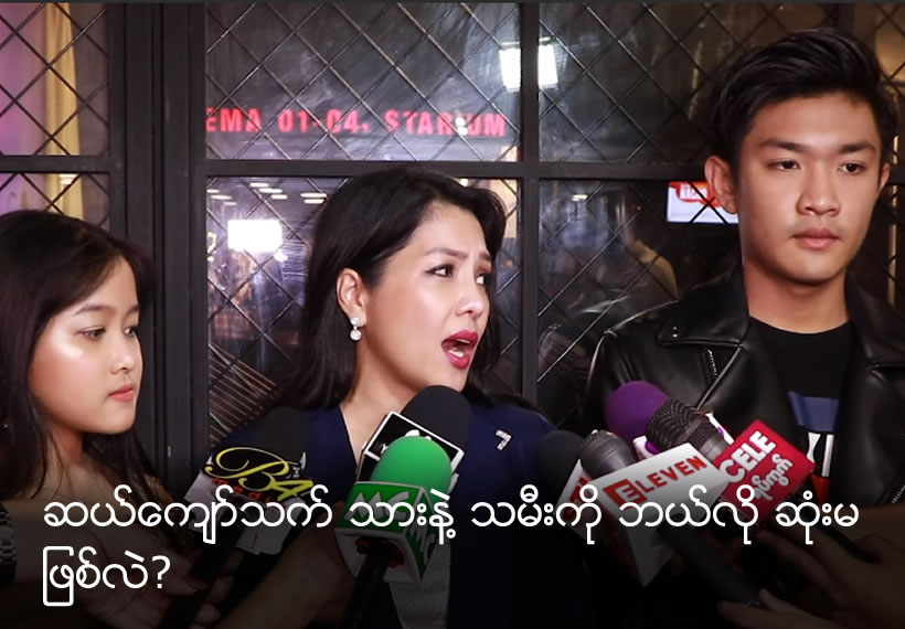 Actress Khin Zar Chi Kyaw says she is a good friend of her son and daughter