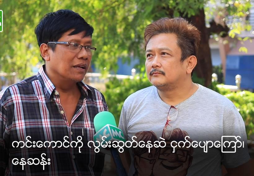 Comedian Ngat Pyaw Kyaw & Nay San talks about their memories of Kin Kaung