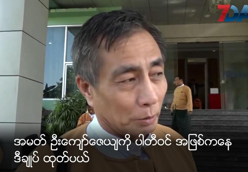 U Kyaw Zay Ya,  member of parliament, dismissed from NLD