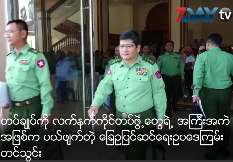 New Draft Myanmar constitution is submitted and military leading role removed in it