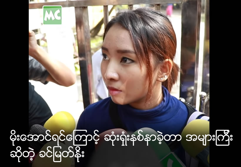 Actor Moe Aung Yin & Ex-Girlfriend, Khin Myat Noe appeared at the YanKin District Court in Yangon