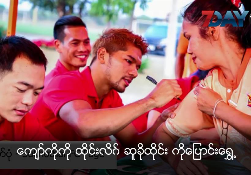 Kyaw Ko Ko transfers to Thailand League