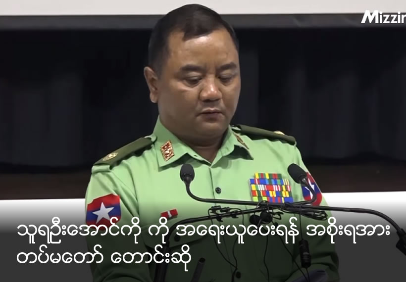 Request  to charge Thuya U Aung Ko