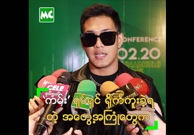 Singer/ Actor Shwe Htoo talks about his experiences in 'Kann' movie making