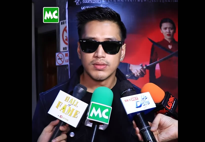 Actor Aung Ye Lin talks about his movie with Nay Chi Oo