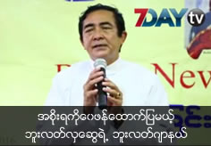 Bullet Journal of U Hla Swe is released to criticize current government of Myanmar