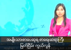 Myanmar National Literature Award Winner Myat Nyein Passed Away