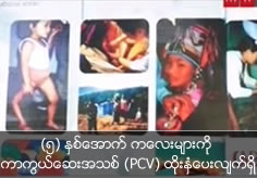 New vaccine (PCV) inject to under 5 years old children