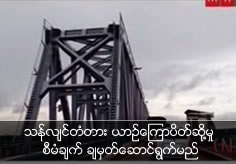 Thanlyin bridge traffic will handle with project