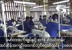 Motor sewing and mechanic courses are start teaching in Insein prison