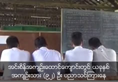 92 prisoners are educated for present year in Insein prison