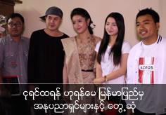 Nguyen Tran Huyen My meeting with Myanmar actors