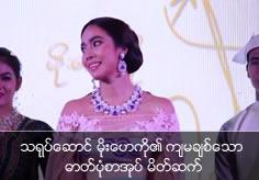 Actress Moe Hay Ko's
