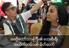 Singer Thar Gyi's new music album introduced