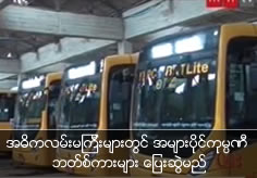 Public company buses will run along the main roads