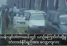 Thanlyan bridge strength become less because of traffic