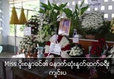 The Funeral of Poe Sandar Khin, Top 5 Finalist of Miss Myanmar World
