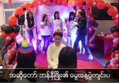 Singer Bunny Phyoe's Birthday held