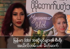 Myanmar Idol Singer's new music album introduced