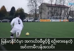 Intermilan football team thinks to open the football academy in Myanmar