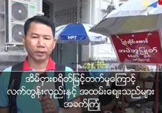Street vendors had difficulties because of rising house renting price