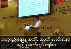 World Population Day ceremony held in Nay Pyi Taw