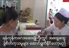 General operation can treat in Yangon Children's Hospital