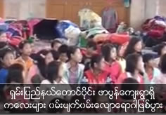 Children from Phar Pon village, South path of Shan State occurred Diarrhea