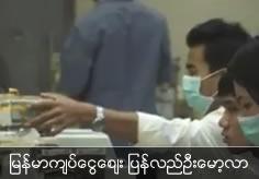Myanmar Kyat price rise back