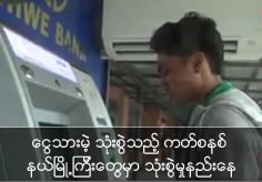 ATM card using system is unpopular in remote areas