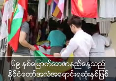 69th Martyr's Day is the year of best selling national flag