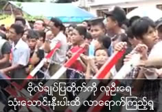 Almost 30 thousand people visit to General Aung San Museum