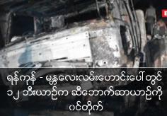 12 wheel truck hit to oil boxer in Yangon - Mandalay Old Highway Road