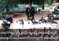 A man who carrying weapon and ammo was arrested in Yay Tar Shay Tsp.
