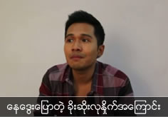Actor Nay Dway said about