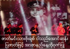 Actor in opera Phoe Chit honored to Martyr's Day with