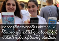 French Pokemon Go player arrested on Indonesian military base