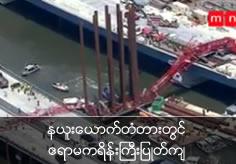 Giant crane collapse in New York Bridge