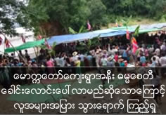 Many people look around near Mouk Ka Taw village because of Dhamma Zayti Bell rumor