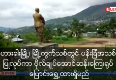Making new park and putting General Aung San Statue in new ward, Har Khar City