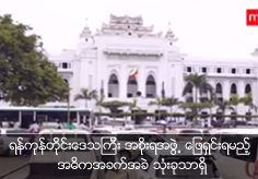 Yangon Division Government has only 3 main problems
