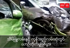 Accident occurred at the Thein Phyu - Kon Thel crossroads